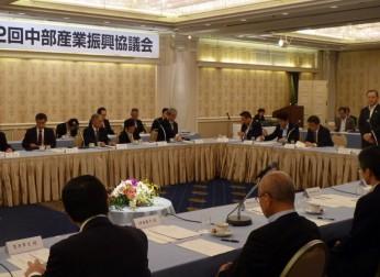 第12回中部産業振興協議会を開催