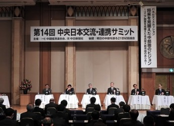 「第14回中央日本交流・連携サミット」を開催