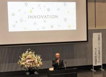 「中部圏イノベーション促進プログラム」キックオフ特別講演会(5/25)報告