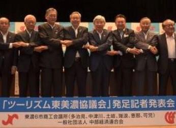 「ツーリズム東美濃協議会」が発足(7/11)