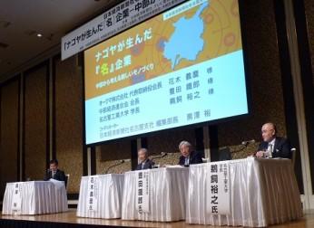 豊田会長が「日本経済新聞社名古屋支社シンポジウム」にパネリストとして参加(11/29)