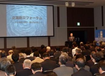 中部地域産業防災フォーラム等が「企業防災フォーラム」開催
