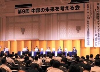 第9回中部の未来を考える会「『Society5.0』がもたらす中部圏の新社会像」を開催(9/19)
