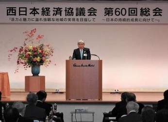 西日本経済協議会 第60回総会を開催(10/19)
