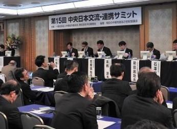 「第15回中央日本交流・連携サミット」を開催(1/31)