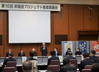 第10回昇龍道プロジェクト推進協議会を開催(3/8)