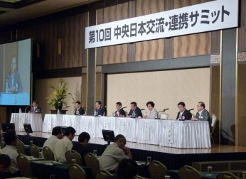 """「第10回中央日本交流・連携サミット 『 """"食"""" から考える中部の未来』」を開催"""