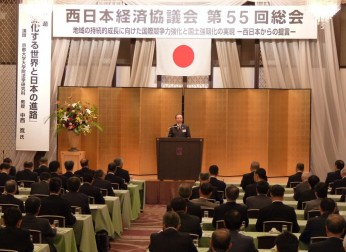 「西日本経済協議会第55回総会 『地域の持続的成長に向けた国際競争力強化と国土強靱化の実現』」を開催