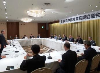第14回中部産業振興協議会を開催(11/4)