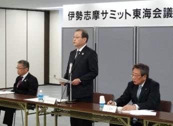 伊勢志摩サミット東海会議を設立(11/5)