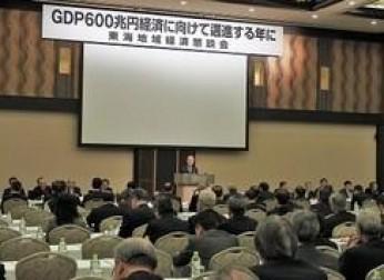 東海地域経済懇談会を開催(2/22)
