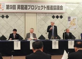 第9回昇龍道プロジェクト推進協議会を開催(3/16)