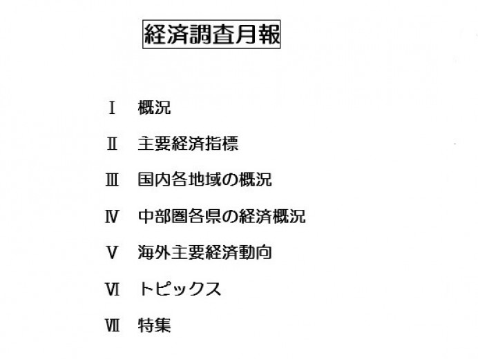 経済調査月報(2020年5月)を発行