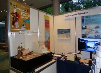 G7長野県・軽井沢交通大臣会合の広報展示スペースにブース出展(9/24-25)