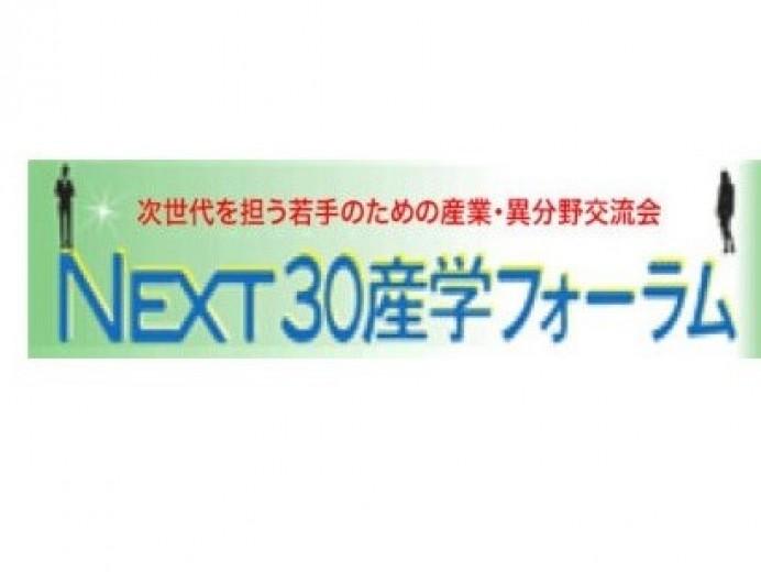6/17(水)オンライン開催 【会員限定】「最終回Next30産学フォーラムneo」案内