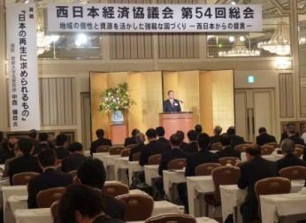 「西日本経済協議会第54回総会 『地域の個性と資源を活かした強靭な国づくり』」を開催