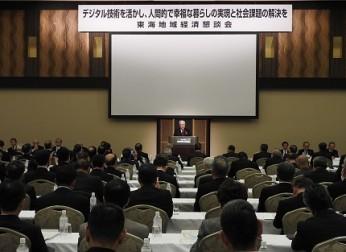 東海地域経済懇談会(2/4)