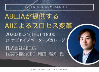 フューチャーコンパス 「中部圏イノベーション促進プログラム」第15回講演会(5/21)