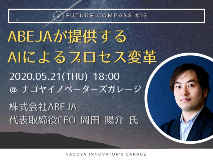 5/21(木)開催【一般申込可】フューチャーコンパス第15回講演会
