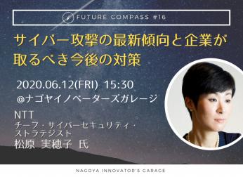 フューチャーコンパス 「中部圏イノベーション促進プログラム」第16回講演会(6/12)