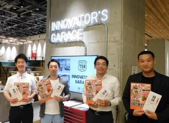 イノベーションドライバー育成プログラム「ビヨンド ザ ボーダー」第3クール最終成果発表会(5/22)