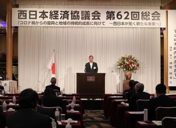 西日本経済協議会 第62回総会(10/20)