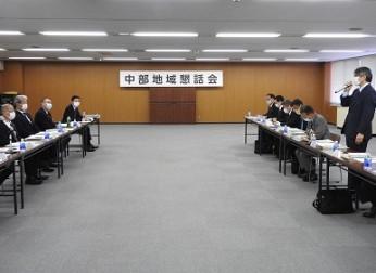 第9回中部地域懇話会(11/27)