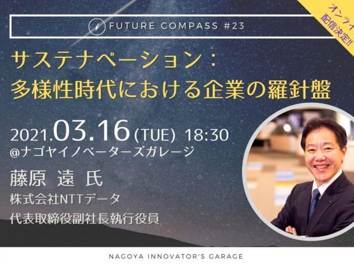 3/16(火)開催 [WEB配信]【一般申込可】フューチャーコンパス第23回講演会
