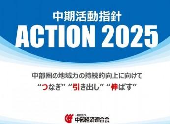 中期活動指針「ACTION 2025」を公表
