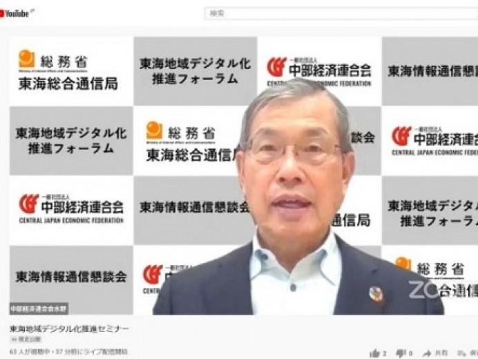 「東海地域デジタル化推進セミナー2021」に水野会長が参加(5/21)