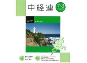 機関誌「中経連」7月・8月合併号を発行