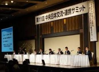 「第11回中央日本交流・連携サミット 『社会資本整備の必要性~防災・老朽化対策の観点から~』」を開催