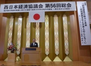 「第56回西日本経済協議会総会 『我が国の持続的発展に向けた強靭で競争力のある地方の創生』」を開催(10/3)