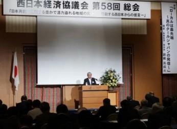「西日本経済協議会 第58回総会『日本再興に貢献する豊かで活力溢れる地域の実現』」を開催(10/5)