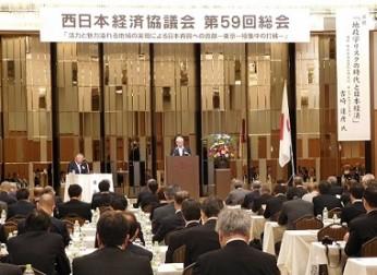 西日本経済協議会 第59回総会を開催(10/4)