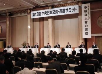 「第13回中央日本交流・連携サミット」を開催(12/15)