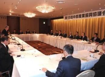 「第15回中部産業振興協議会」を開催(10/24)